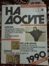 Купить книгу Баева Т. И.; Бойкова О. А.; Гирич В. П. - На досуге