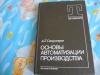 Купить книгу а. г. староверов - основы автоматизации производства