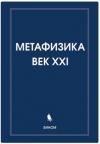 Купить книгу под ред. Ю. С. ВЛадимирова - Метафизика век XXI. Выпуск 1