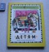Купить книгу Барто Агния - Детям (стихи для детей)