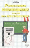 Купить книгу Дорофеев, Н.В - Решение экзаменационных задач по математике, 11 класс