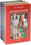 Купить книгу Немов Р. С. - Психология. В 3 книгах
