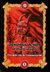 Купить книгу И. С. Бомбушкар - Основы основ черной магии. Том 2. Руководство по демонологии