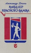 Купить книгу Дюма, Александр - Кавалер красного замка