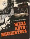 купить книгу Алексеев, В.К. - Жезл автоинспектора: Повесть. Рассказы