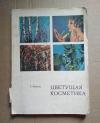 Купить книгу Т. Юркова - Цветущая косметика (иллюстрированный рекламный каталог)