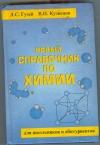 Гузей Л. С., Кузнецов В. Н. - Новый справочник по химии. Для школьников и абитуриентов