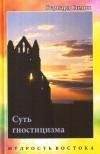 Купить книгу Бернард Симон - Суть гностицизма