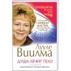 Купить книгу Виилма Лууле - Душа лечит тело