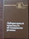 Купить книгу Захаров, Н.Д. - Лабораторный практикум по технологии резины