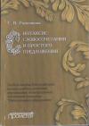 Купить книгу Рыженкова, Т.В. - Синтаксис словосочетания и простого предложения