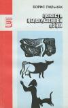 Купить книгу Борис Пильняк - Повесть непогашенной луны. Голый год. Повести, рассказы