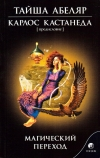 Купить книгу Тайша Абеляр - Магический переход: Путь женщины-воина