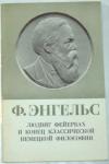 Купить книгу Энгельс, Ф. - Людвиг Фейербах и конец классической немецкой философии
