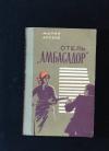 Купить книгу Арсене М. - Отель `Амбасадор`.