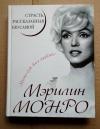 Купить книгу Монро Мэрилин - Монро Мэрилин. Страсть, рассказанная ею самой. Поцелуй без любви