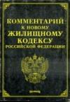 Тихомиров, М.Ю. - Комментарий к новому Жилищному кодексу РФ