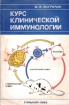 Купить книгу М. В. Вогралик - Курс клинической иммунологии