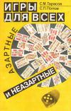 Купить книгу Тарасов, С.М. - Игры для всех: Азартные и неазартные