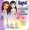 Купить книгу  - Bratz. Празднуем день рождения