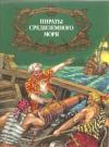 Купить книгу  - Пираты средиземного моря