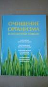 Н. Зубкова - Очищение организма Естественные методы