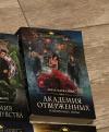 Купить книгу Анна Одувалова - Академия отверженных. Избранница зимы