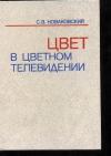 Купить книгу Новаковский С. В. - Цвет в цветном телевидении.