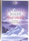 Купить книгу Рерих Е. И. - Сокровенное знание Агни-Йоги
