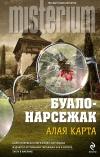 Купить книгу Буало-Нарсежак Пьер - Алая карта