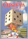 Купить книгу  - Оракул. Спецвыпуск 3. Азартные люди. Азартные игры Лучшее и неопубликованное 2