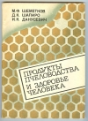 Купить книгу Шеметков М. Ф., Шапиро Д. К., Данусевич И. К. - Продукты пчеловодства и здоровье человека.
