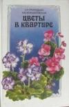Купить книгу Приходько С. Н., Михайловская М. В. - Цветы в квартире