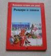 Купить книгу Микель, Пьер; Плантен, Поль-Анри - Рыцари и замки. Животный мир во времена рыцарей