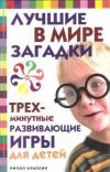 Купить книгу Сост. Андреева Е. А. - Лучшие в мире загадки и трехминутные развивающие игры для детей