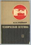 купить книгу Грейнер Л. К. - Техническая эстетика. Авторская надпись на титульном листе