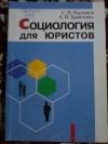 Купить книгу Курганов С. И.; Кравченко А. И. - Социология для юристов