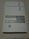 купить книгу Сост. Горохов П. К. - Французско - русский словарь по радиоэлектронике