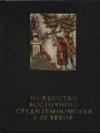 Купить книгу Чубова, А. П.; Касперавичус, М. М.; Саверкина, И. И. и др. - Искусство Восточного Средиземноморья I-IV веков