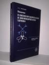 Купить книгу Ленский, А.С. - Введение в бионеорганическую и биофизическую химию