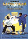 Купить книгу Лян Шоуюй, Ян Цзюньмин, У Вэньцин - Эмэйская школа багуа-чжан: теория и практика