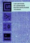 Малиновский Б. Н. - Справочник по цифровой вычислительной технике