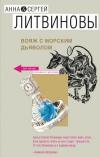 купить книгу Литвиновы Анна и Сергей - Вояж с морским дьяволом