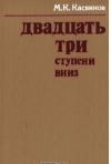 М. К. Касвинов - Двадцать три ступени вниз