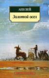 Купить книгу Апулей - Метаморфозы, или Золотой осел