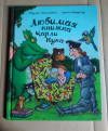 Купить книгу Джулия Дональдсон - Любимая книжка Чарли Кука