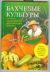 Купить книгу  - Бахчевые культуры. Сажаем, выращиваем, заготавливаем, лечимся.