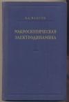 А. А. Власов - Макроскопическая электродинамика