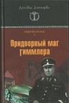 Васильченко Андрей Вячеславович - Придворный маг Гиммлера.