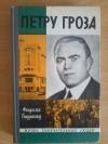 Купить книгу Видрашку Феодосий - Петру Гроза